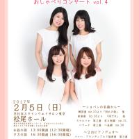 cosmos_concert4