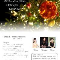 12月23日ふえぴあのコンサート